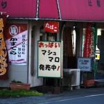 湯前駅周辺散策とあさぎり駅でのタブレット交換 初の九州旅行 その15