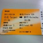 台湾新幹線乗車記 台湾に行こう! その19