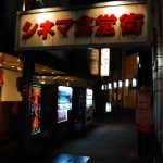 昭和のまま時が止まってしまったような富山シネマ食堂街 秋の北陸旅行 その14