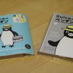 可愛らしいSuicaペンギンのトートバックが付録で付いてくる「Suicaペンギン TRAVEL AROUND JAPAN!」の2冊を購入した!