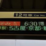 東海道・山陽新幹線と山陽本線を乗り継いで宮島観光の入り口へ! 広島尾道満喫の旅 その1