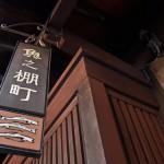 五重塔を眺めてから厳島神社を参拝する 広島尾道満喫の旅 その7