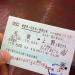 寝台特急あけぼのに乗車して、上野駅13番線ホームで旅が終わる 夏の青春18きっぷの旅2011 東北編 その27