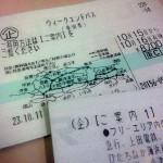ウィークエンドパスを利用して山形新幹線で赤湯駅へ 元気が出る鉄道写真2011の旅 その1