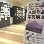 第5回タムロン鉄道風景コンテスト「私の好きな鉄道風景ベストショット」入賞作品写真展がスタートしました!