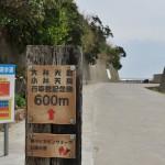 鯛の浦の遊歩道を歩きながら海を眺める 春の南房総への旅 その4