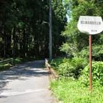 正丸の美しい集落と小川 秩父伊豆ヶ岳登山 その2