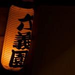 水蒸気と光が作り出す幻想的な光景 六義園の紅葉ライトアップ2012 その3