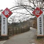 武蔵御嶽神社参道の宿坊集落を歩く 奥多摩ハイキングフリーきっぷの旅 その5