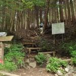 表尾根登山口から地獄の上り坂に耐えぬいて二ノ塔へ ヤビツ峠から塔ノ岳への表尾根縦走コース その3
