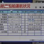 とまりんフェリーターミナルから渡名喜島へ向けてのフェリーに乗船する 沖縄・渡名喜島への旅 その16