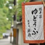 哲学の道の入口近くにある「通りゃんせ」でレモンのかき氷を食す 夏の京都旅行2012 その14