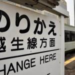 木造駅舎の越生駅を撮影する 越生の梅を見に行こう! その1