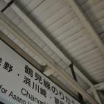 首都圏の未乗路線に全部乗る旅に出た 夏の青春18きっぷの旅2011 鶴見線編 その1