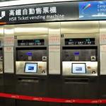台湾新幹線を台北から左営まで乗りつぶす 台湾に行こう! その21