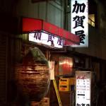 中野の路地裏にある居酒屋さん、加賀屋中野店に行ってきた