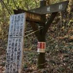 何もない烏山城跡を見学する 冬の青春18きっぷの旅 栃木編 その5