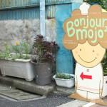 根津の路地裏にあるボンジュールモジョモジョ Bonjour mojo2というパン屋さんで可愛らしい動物パンを6種類買ってみた!