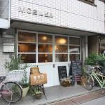 文京区白山にあるマフィンが美味しい小さなカフェ&ギフト雑貨店 包み計画(くるみけいかく)