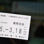江ノ電の極楽寺駅近くにある成就院から鎌倉の海を眺める 偽修学旅行2013 鎌倉・江ノ島への旅 その8