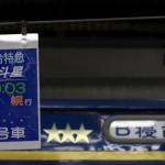 【Tokyo Train Story】寝台特急北斗星に乗って北海道に行きたい!