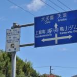 上総亀山駅近くにある亀山湖畔を歩く 青春18きっぷで行く夏の久留里線の旅 その7