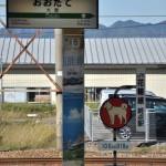 花輪線に乗車し東北地方のJRを完乗する ぐるっと白神山地の旅 その19