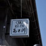 那珂湊の町の井戸ポンプ2つ 春の青春18きっぷの旅 ひたちなか海浜鉄道沿線散歩編 その5