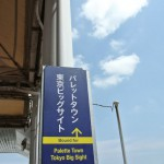 日の出桟橋から水上バスで東京ビッグサイトへ! その2