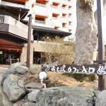ホテルサンシャインきぬ川のあし湯カフェで足湯に入りながらコーヒーをゆっくりと飲む! 冬の鬼怒川温泉への旅 その16