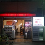 池袋のお気に入りの台湾料理店 味王で台湾をたっぷり味わってきた!