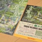 渋谷のタワーレコードで開催されている新海誠展に行って、「言の葉の庭」をイメージした「タカオのオムライス」を食べてきた!