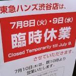 渋谷の東急ハンズが臨時休業でマスク作り Part2の出鼻をくじかれた一日