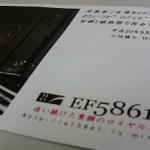 EF5861写真展の小池さん、竹野さん、佐藤さんからお礼状が届いた