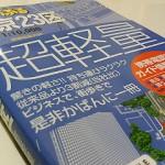 東京23区内の街歩き、散歩の必須アイテムの地図帳 「街っぷる東京23区」