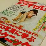 いちばんやさしいデジカメ入門誌 デジキャパ!2009年1月号