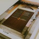 かつての赤線地帯の貴重な写真資料 木村聡「赤線跡を歩く」
