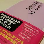 山口敏太郎「マンガ・アニメ都市伝説」