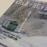 冬の北海道の最適ガイドブック 「鉄道で旅する北海道 2009年 冬号」