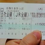 平成21年(2009年)夏の青春18きっぷを購入した