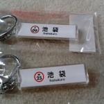 東京メトロの「メトログッズを買って「新橋駅 幻のホーム」へ行こう!」キャンペーンに応募してみた