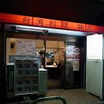 池袋の台湾料理屋「味王」で魯肉飯(ルーローファン)を食べてきた