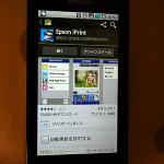 Epson iPrintを利用してスマートフォンからエプソンの新型カラリオ Colorio EP-804Aで印刷をしてみる