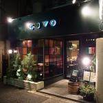 都電荒川線沿線の隠れ家的イタリアンレストラン COVO~コボ~