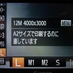 Canon PowerShot S100のJPEG保存サイズについて
