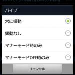 Galaxy Note SC-05DでSPモードメールの受信時にバイブする設定方法について