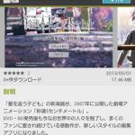 新海誠監督作品「秒速5センチメートル」のAndroidアプリが最高にいい!