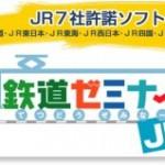 鉄道ゼミナール -JR編- 体験版をやってみた