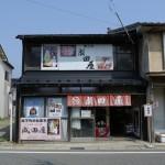 「町家カフェ そらて小町」でサーモン入りのパスタと村上紅茶をいただく 新潟県村上散歩 その4