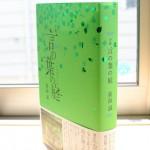 新海誠監督作品「言の葉の庭」の小説版が我が家に届いた!ポストカードのおまけ付きなのが嬉しい!